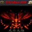 无尽大陆Ver.0210正式版最新版