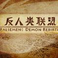 反人类联盟Falsemen