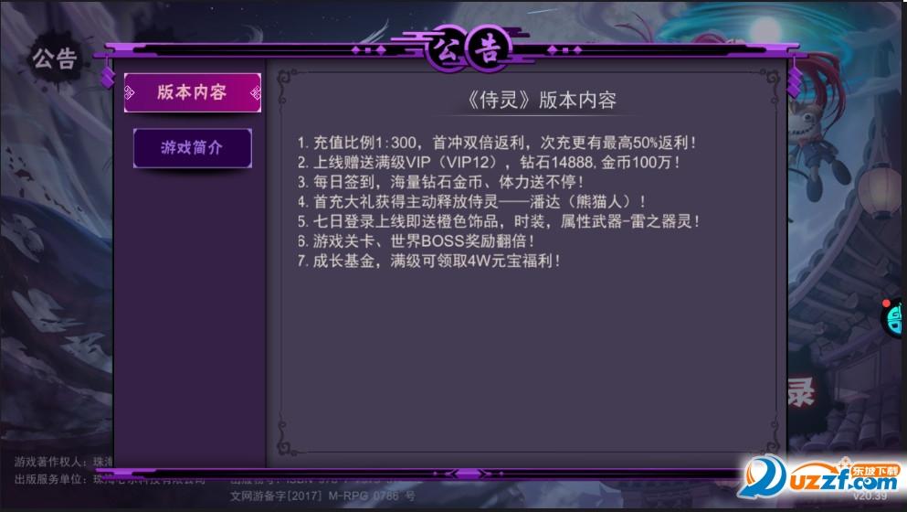 侍灵变态版iOS截图