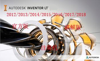 Autodesk Inventor LT版本大全