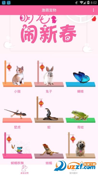 激萌桌面宠物app截图0