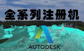 Autodesk全系列注��C大全