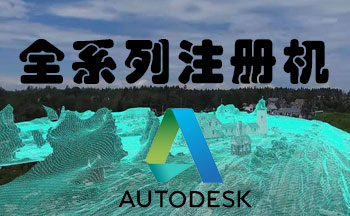 Autodesk全系列注册机大全