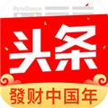 今日头条发财中国年app6.6.0 官方最新版