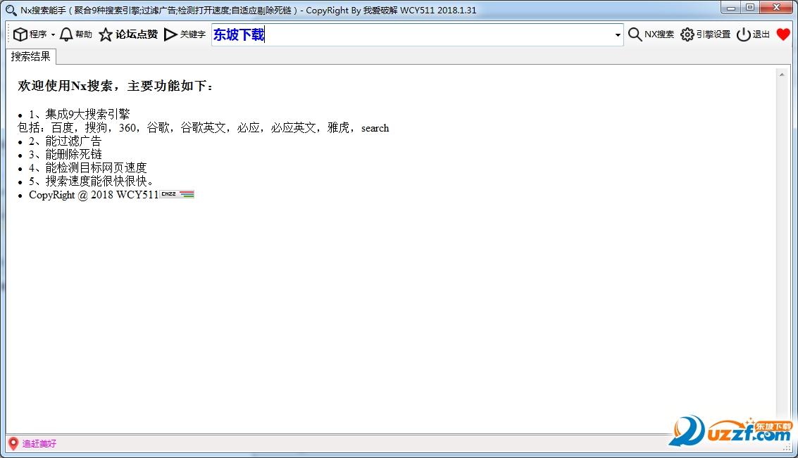 Nx搜索能手软件吾爱版截图0