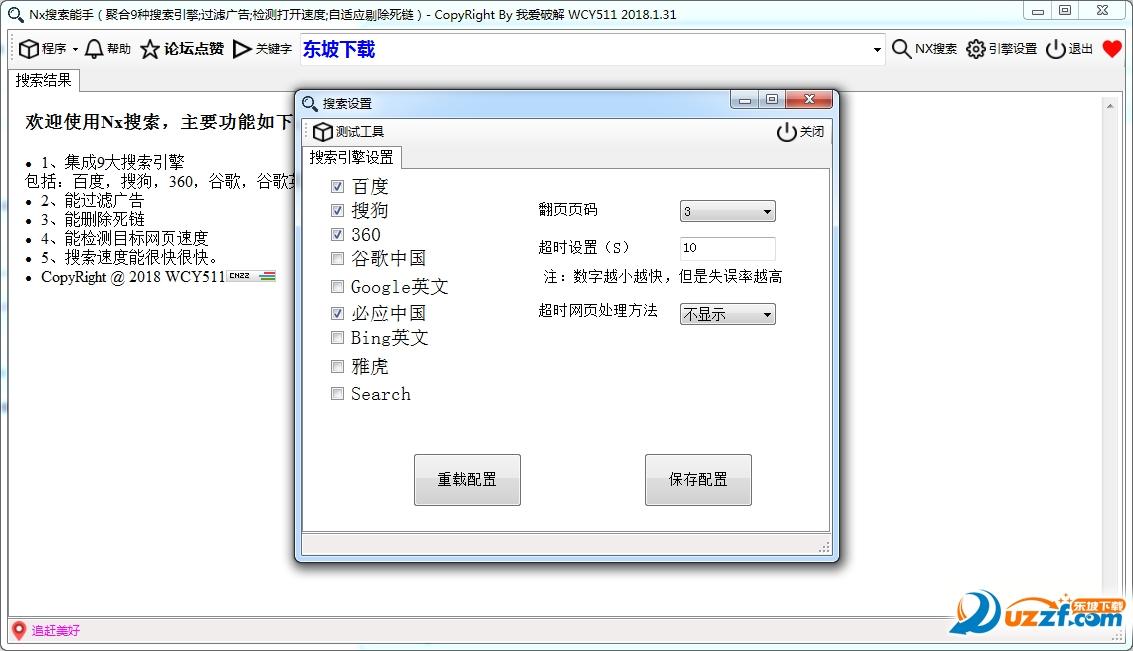 Nx搜索能手软件吾爱版截图1