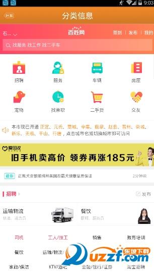 panda熊猫社区app截图