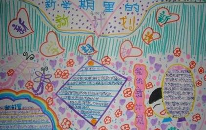 教育素材 素材下载 → 新学期新希望手抄报图片大全 2018小学版