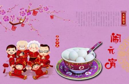 元宵节英语祝福语预览 1,又一轮美丽月亮,又一个元宵佳节,又一段幸福