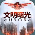 文明曙光游戏官方版2.6.1 安卓版