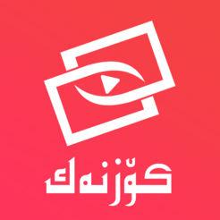 koznak维吾尔手机电视4.1.0 官方ios版