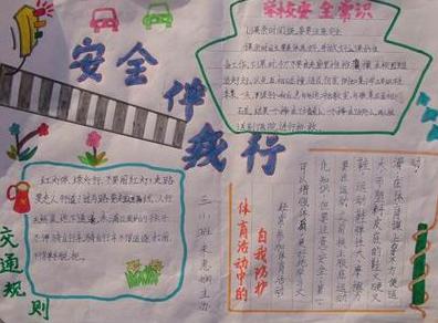 教育素材 素材下载 → 2018安全教育手抄报图片大全 小学生版