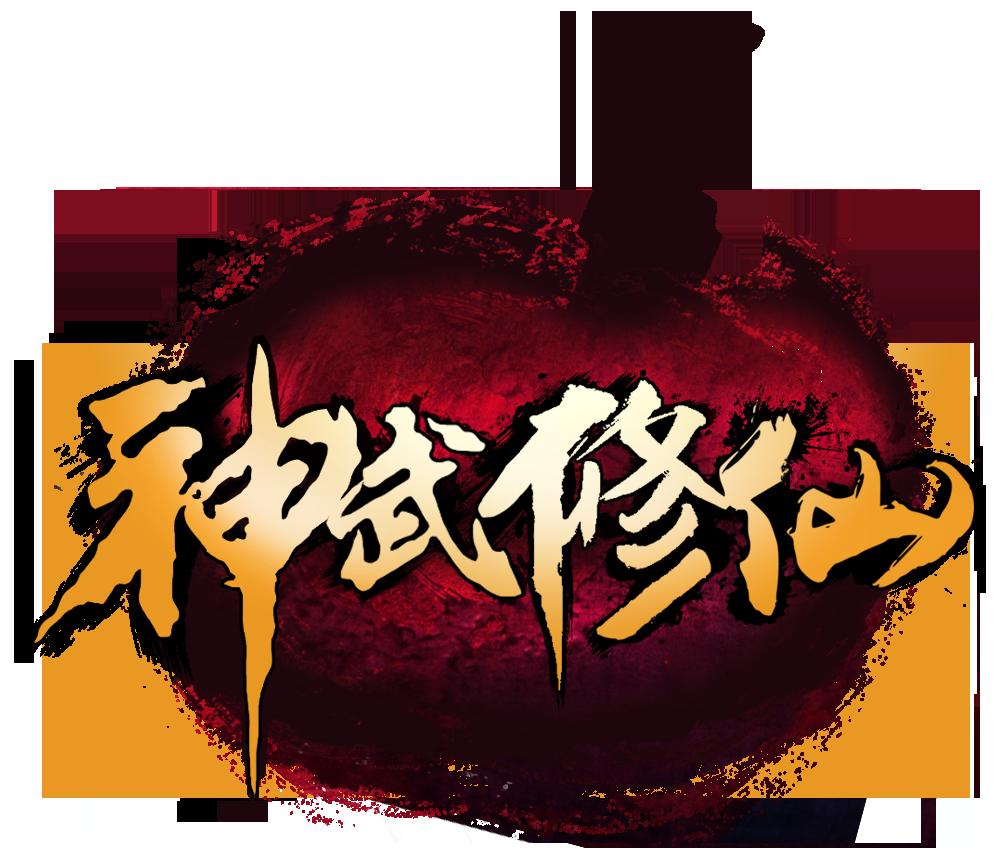 神武修仙福利版1.1 修改版