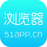 51浏览器app