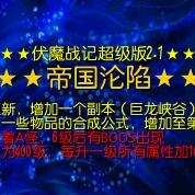 伏魔战记帝国沦陷超级版2.1正式版
