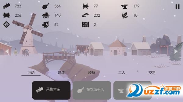 篝火之地U乐平台截图3