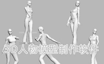 3D人物模型制作软件