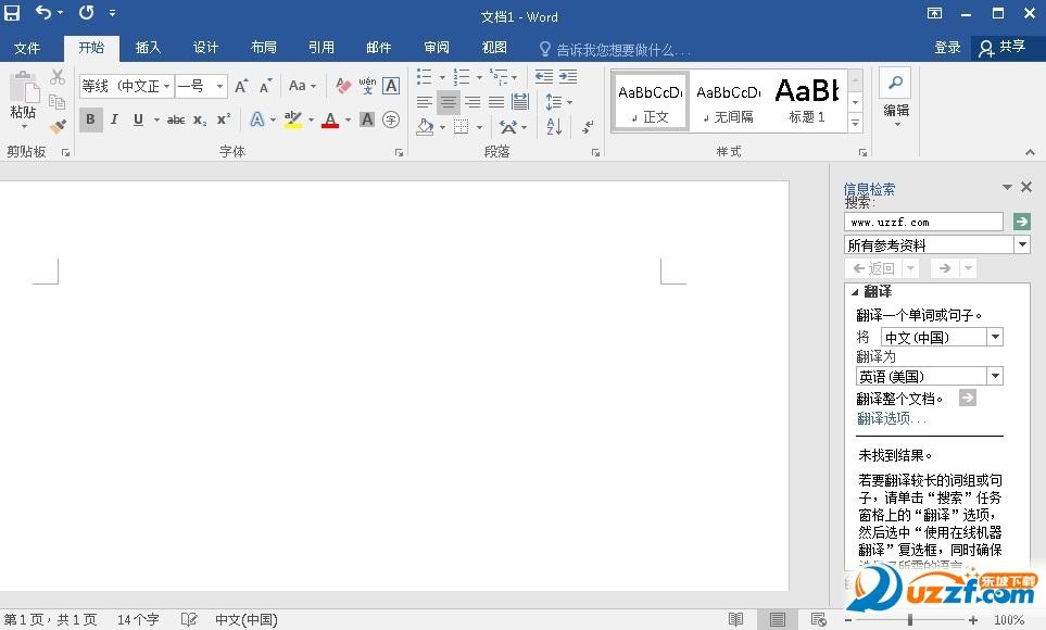 Microsoft Word 2016 完整破解版32位版截图0