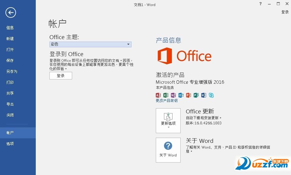 Microsoft Word 2016 完整破解版32位版截图1