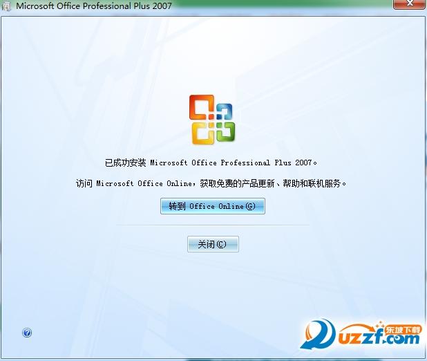 word 2007 官方版截图1