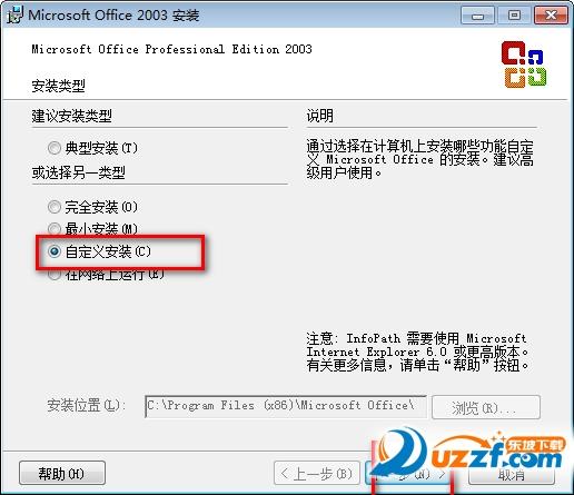 word 2003 64位破解版截图0