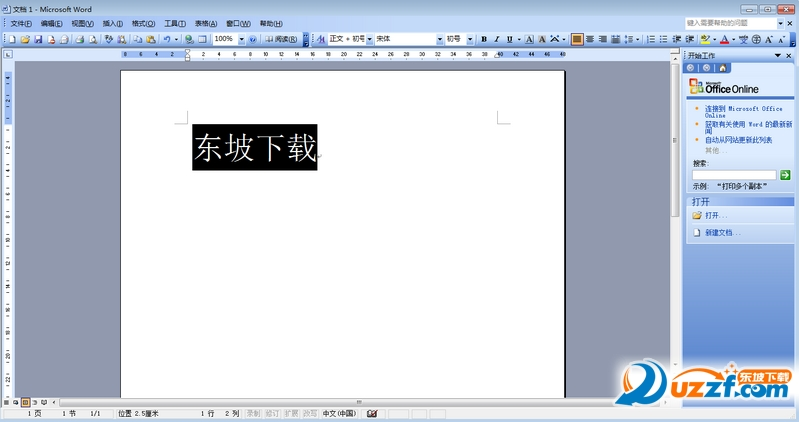 word 2003 64位破解版截图2