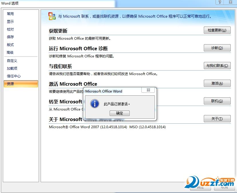 word 2007破解版截图1