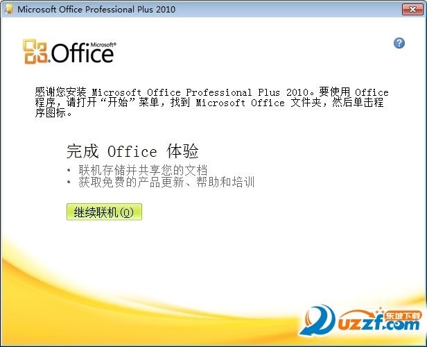 word 2010破解版截�D0