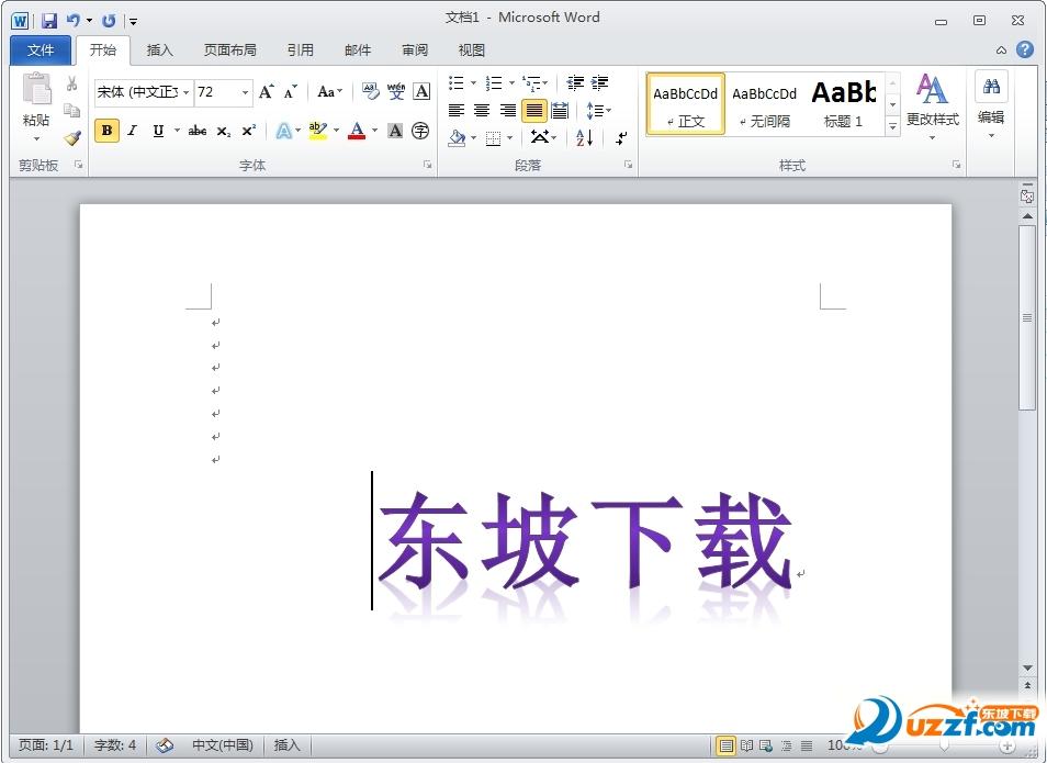 word 2010破解版截图1