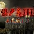僵尸岛3新世纪1.5.0正式版