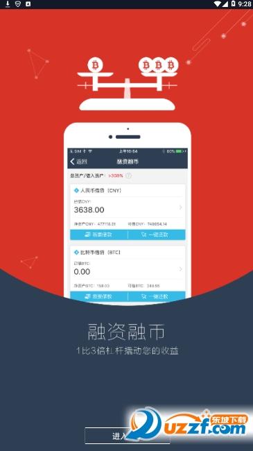 中国比特币官方app截图