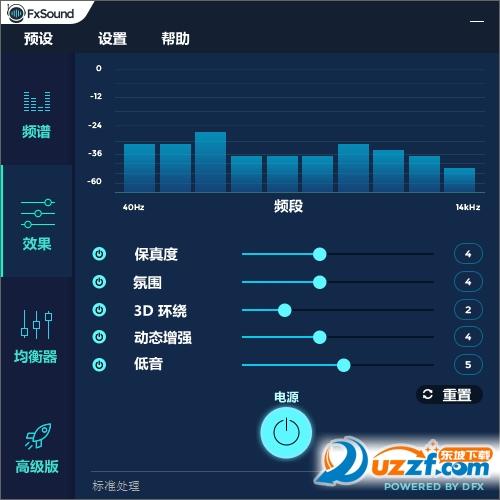 FxSound Enhancer音效增强软件高级版截图1