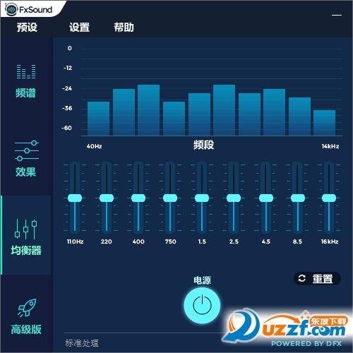 FxSound Enhancer音效增强软件高级版截图2