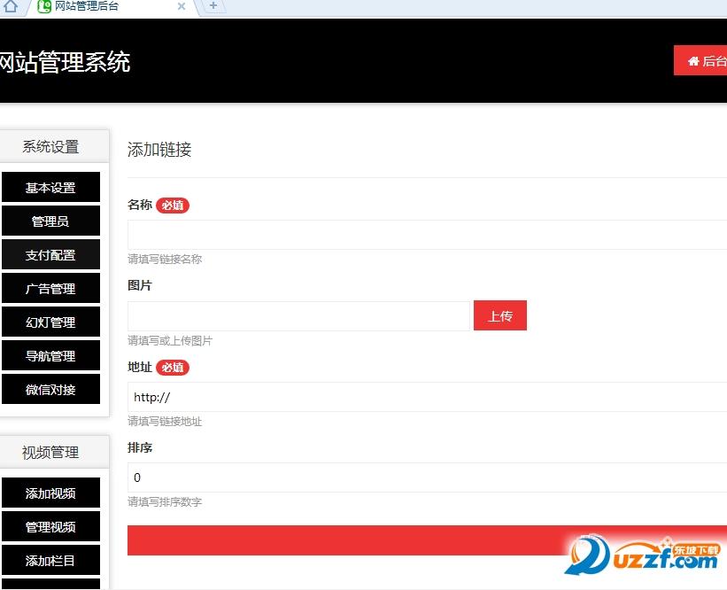 筱瞳CMS视频网站系统源码截图0