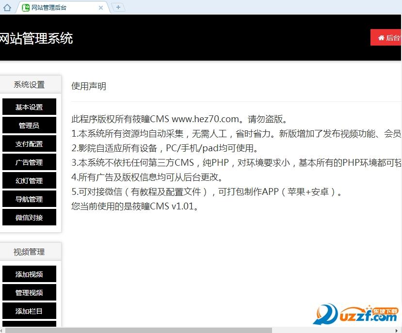 筱瞳CMS视频网站系统源码截图1
