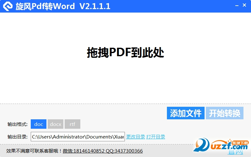 旋风pdf转word软件截图2