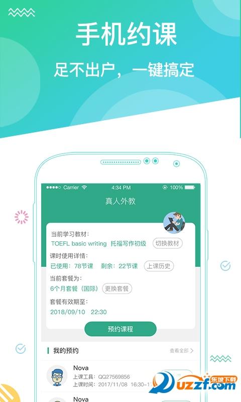 阿卡索口语秀app截图