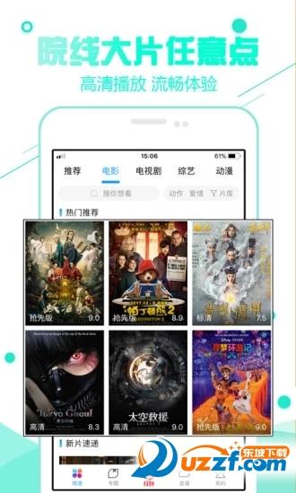 蘑菇电影app截图
