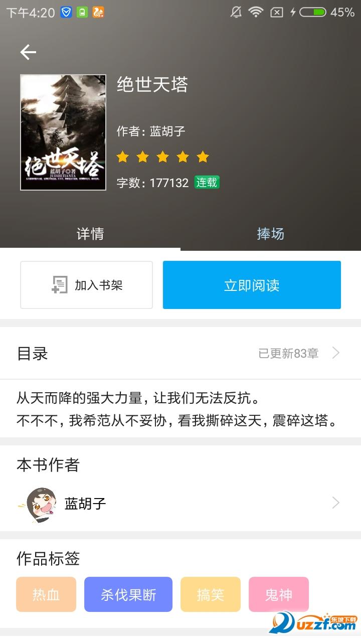 免费Hi小说app截图