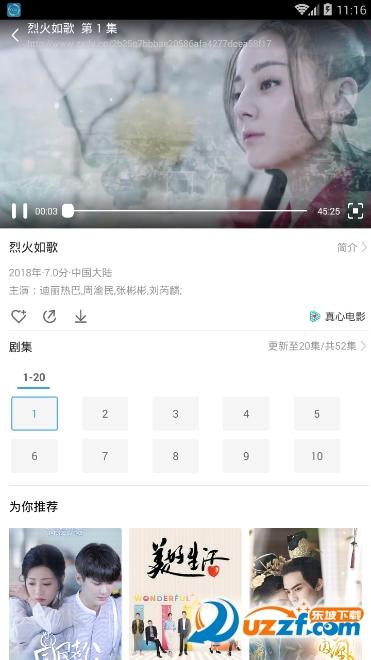 影视大全纯净版app截图