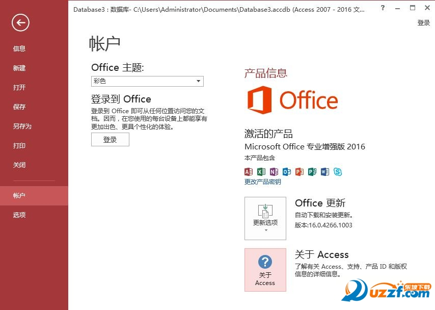 access 2016 破解