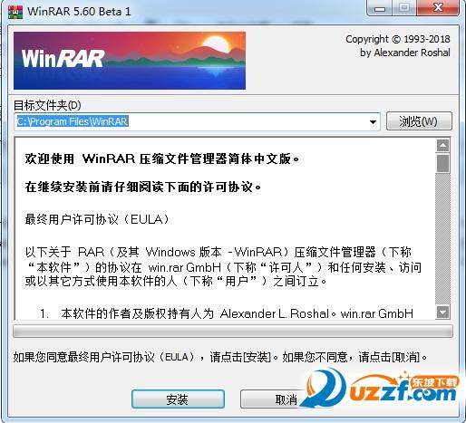 WinRAR 5.60 Beta 1中文汉化版截图0