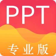 手机ppt制作app