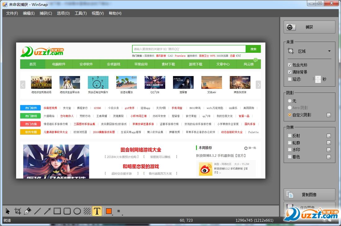WinSnap屏幕捕获App单文件版截图0