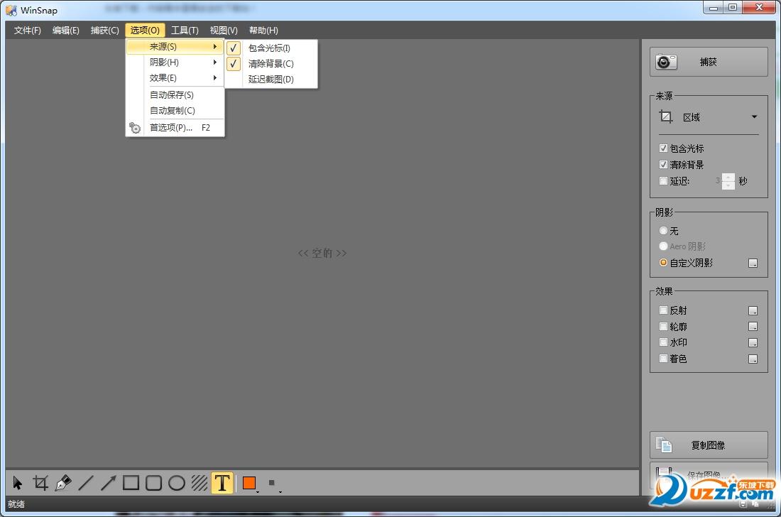WinSnap屏幕捕获App单文件版截图1