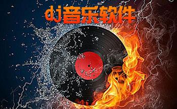 dj音乐软件大全
