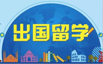 出国留学必备苹果软件