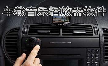 车载音乐播放器软件