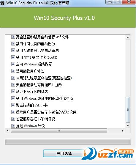 Win10优化工具Security Plus截图0