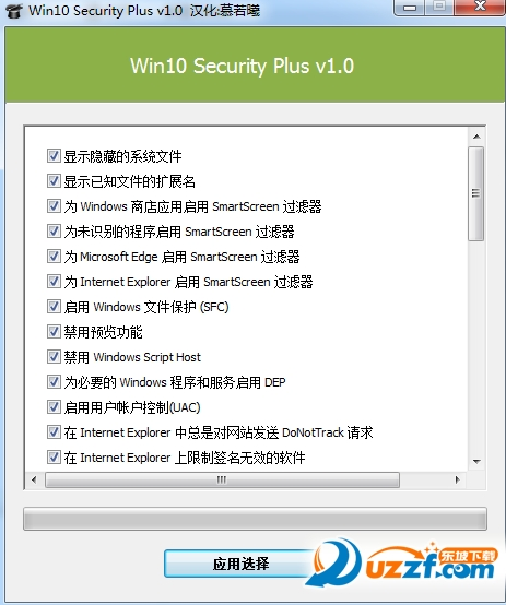 Win10优化工具Security Plus截图1